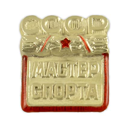 amazon com soviet union collection badge master of sports of the