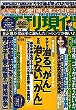 週刊現代 2018年 4/14 号 [雑誌]