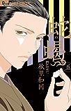 蛇蝎-DAKATSU-(5) (フラワーコミックスα)