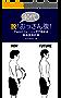 40歳。脱!おっさん腹! : Pushllトレーニングで始める肉体改造計画