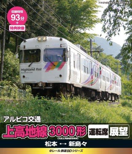 E RAIL TESTUDO BD SERIES ALPICO KOTSU KAMIKOCHI SEN 3000KEI UNTENSEKI TENBO -MOTO KEIO DENTETSU SHIYO SHARYO- MATSUMOTO - SHIN SHIMASHIMA(BLU-RAY)