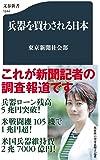 兵器を買わされる日本 (文春新書)