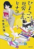 ひよっこ社労士のヒナコ (文春文庫)