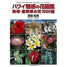 Hawaii Miwaku No Hanazukan (Japanese Edition)