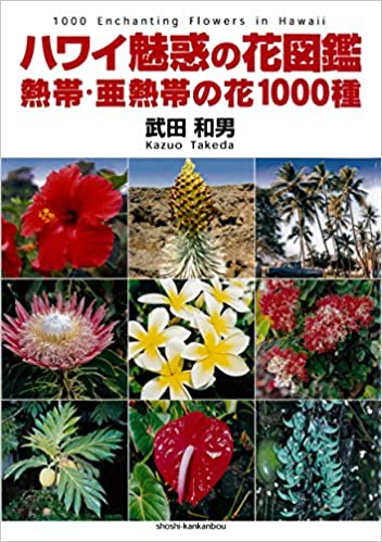 Téléchargement de livres gratuits Kindle Hawaii Miwaku No Hanazukan (Japanese Edition) B00XVLTZFG (French Edition) CHM