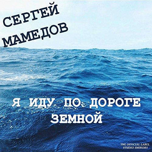 Сергей Мамедов - Я иду по дороге Земной (2017)
