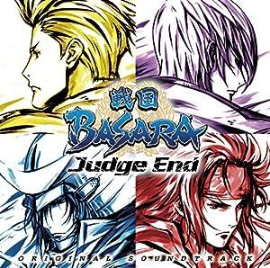 戦国BASARA Judge End CD