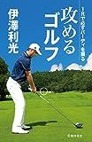 伊澤利光 攻めるゴルフ 1Rで必ずバーディを獲る