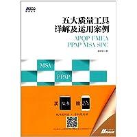 五大质量工具详解及运用案例(APQP FMEA PPAP MSA SPC)
