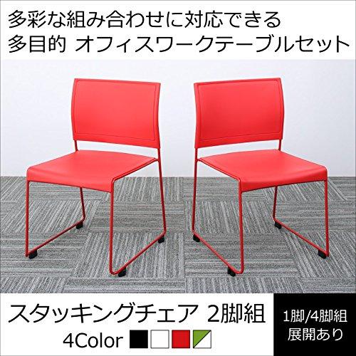 多彩な組み合わせに対応できる 多目的オフィスワークテーブルセット ISSUERE イシューレ オフィスチェア 2脚組 チェア座面カラー ホワイト soz1-500033540-136646-ak [簡易パッケージ品] B07C8D5N9M