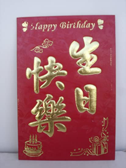 Amazon happy birthday chinese red envelope happy birthday happy birthday chinese red envelope quothappy birthdayquot written in chinese character and m4hsunfo