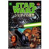 Star Wars: Return of the Jedi, Vol. 1 (Manga)