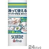 日本製紙クレシア スコッティファイン 洗って使えるペーパータオル61カット(1ロール)×24パック 35331