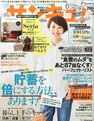サンキュ!ミニ 2015年 06 月号 [雑誌]: サンキュ! 増刊