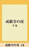 戒厳令の夜 下巻 【五木寛之ノベリスク】