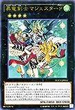 遊戯王OCG 昇竜剣士マジェスターP ウルトラレア DOCS-JP052-UR