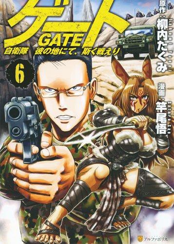 Gate '' Au-delà de la porte'' T06