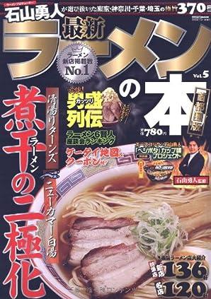 最新ラーメンの本 Vol.5 首都圏版 (CARTOP MOOK)