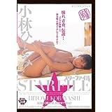 スターファイル 小林ひとみ [DVD]