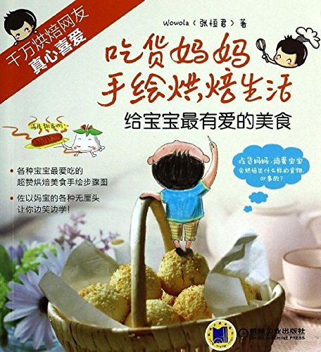 Download Mom baked goods to eat hand-painted life: give your baby the best food of love(Chinese Edition) pdf