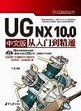 UG NX 10.0 中文版从入门到精通 (CAX工程应用丛书)