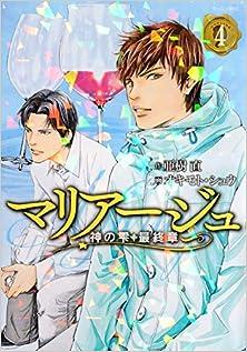 マリアージュ 神の雫 最終章 第01-04巻 Mariage – Kami no Shizuku Saishuushou vol 01-04