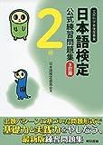 日本語検定公式練習問題集 3訂版 2級