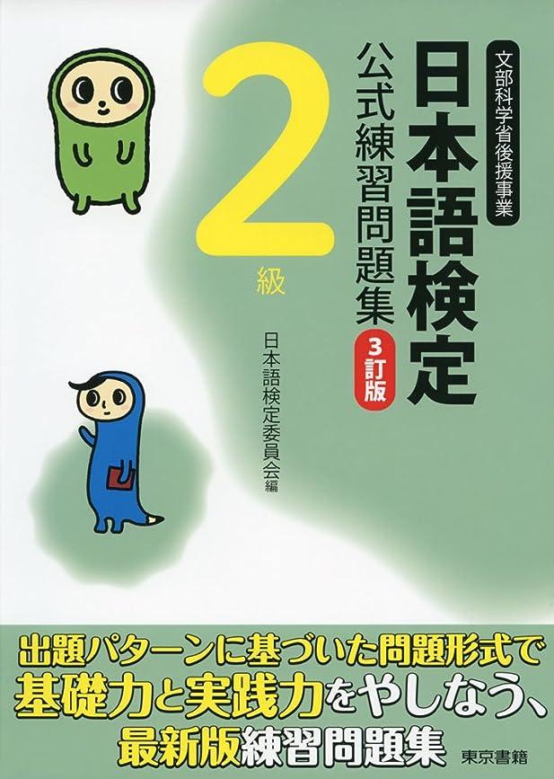 私達タイピストペレグリネーション新完全マスター聴解 日本語能力試験N1