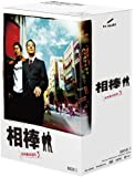 相棒 season 3 DVD-BOX 1(5枚組)