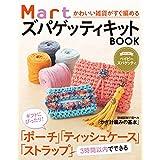 Mart BOOKS ズパゲッティキットBOOK 小さい表紙画像