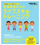 15歳までに始めたい! 発達障害の子のライフスキル・トレーニング (健康ライブラリー)