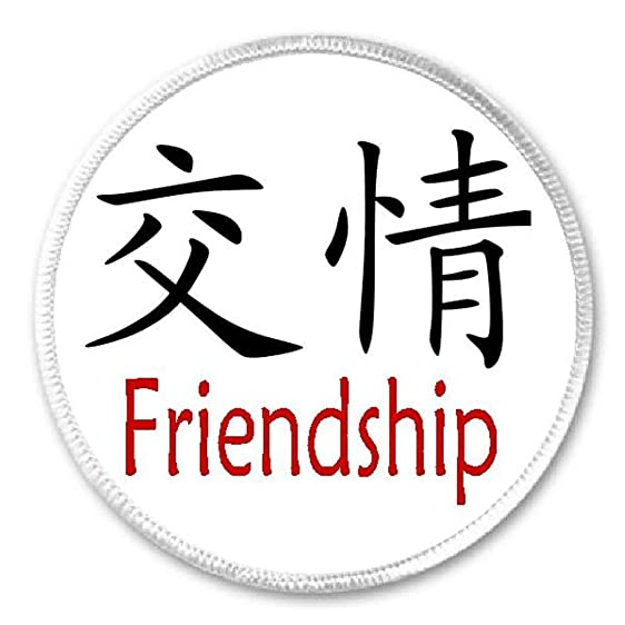 Amazon Chinese Symbol Friendship 3 Sew Iron On Patch China