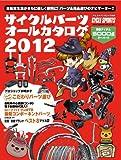 サイクルパーツオールカタログ2012 (ヤエスメディアムック359)