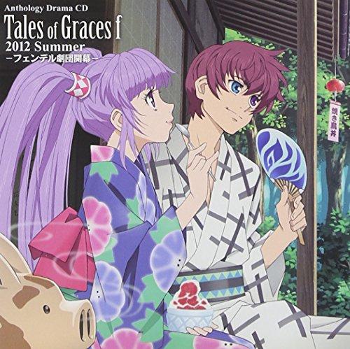 アンソロジードラマCD「テイルズ オブ グレイセス 2012 Summer」の商品画像