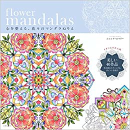Flower Mandalas 心を整える花々のマンダラぬりえ シンシア