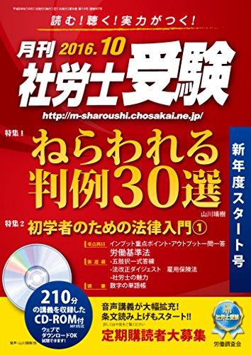 【CD-ROM付】月刊社労士受験2016年10月号スタート号!