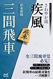 さわやか流疾風三間飛車 (マイナビ将棋BOOKS)