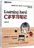 Learning hard C#学习笔记