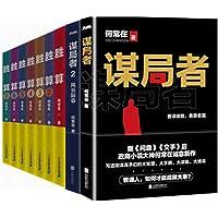 何常在官场小说九册:谋局者12两册+胜算1-7本全套 商战版《官场笔记》!善谋者胜,善算者赢!