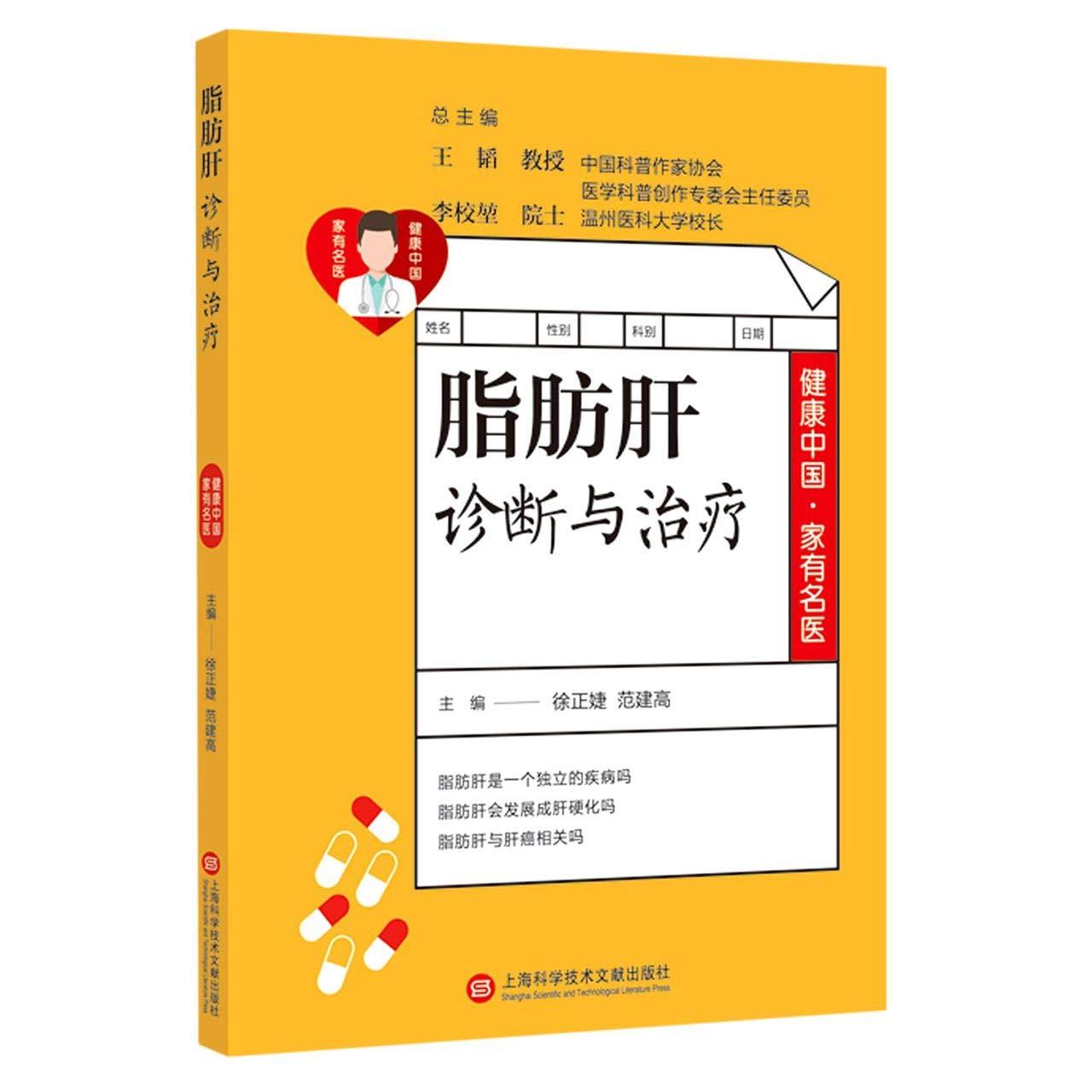 肝 治療 脂肪