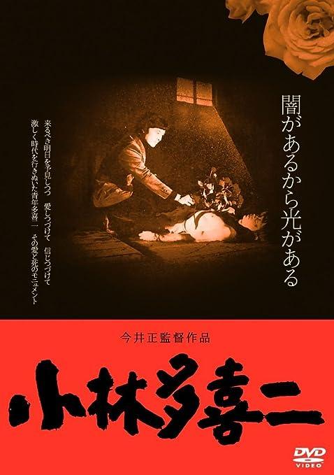 小林多喜二 ≪HDニューマスター版≫ [DVD]