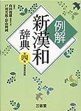例解新漢和辞典 第四版 増補新装版