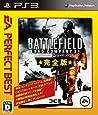 EA PERFECT BEST バトルフィールド:バッドカンパニー 2 完全版 - PS3