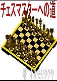 チェスマスターへの道 入門編