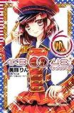 AKB0048 EPISODE0(6) (講談社コミックスなかよし)