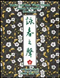 Voice of the Ving Tsun Kung Fu System (Based on Grand Master Moy Yat's Teachings and Theories) [Book One]