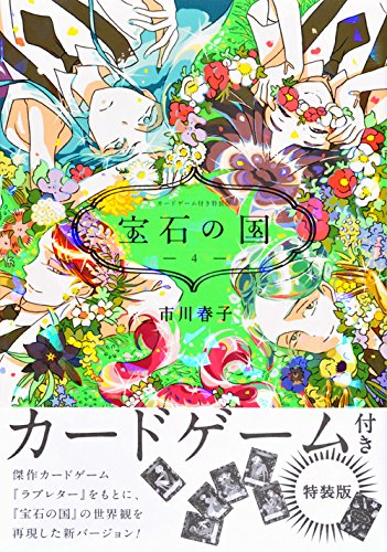 限定4)宝石の国 特装版 / 市川春子