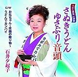 Yukiko Ishii - Sanuki Udon Yusaburi Ondo [Japan CD] YZME-15064