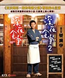 Midnight Diner 1 + 2 Two Movie Collection Boxset (Region 3 DVD / Non USA Region) (English & Chinese Subtitled) Japanese Movie