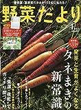 野菜だより 2019年1月号 [雑誌]